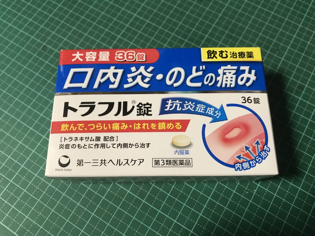 口内炎が痛すぎて辛い。そんな時に使っている薬は?