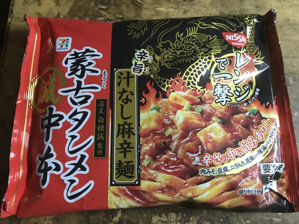 【激辛旨!?】セブンアンドアイプレミアムの蒙古タンメン中本『汁なし麻辛麺』を食べてみた【レビュー】
