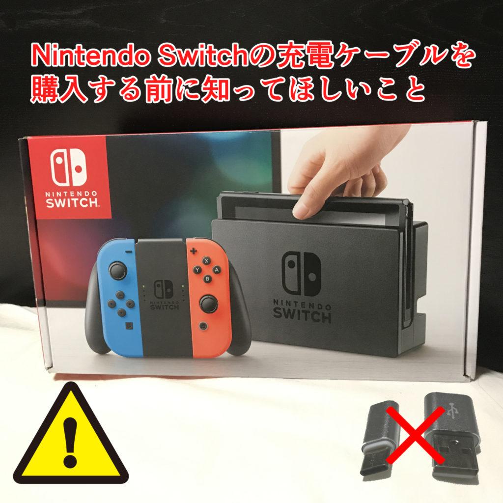 【注意】Nintendo Switchの充電ケーブルを購入する前に知ってほしいこと