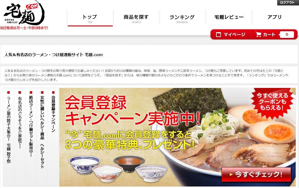 宅麺.comで有名店のラーメンを安く食べる裏技教えます!