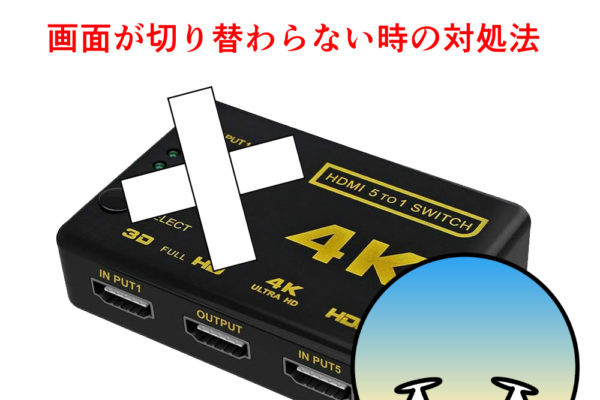 HDMI切替器の故障?画面が切り替わらない時の対処法
