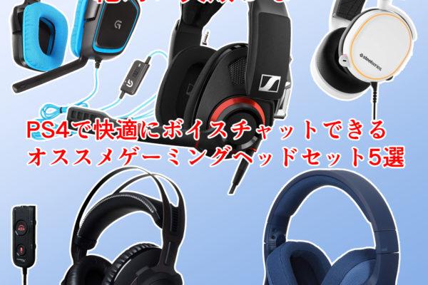 【絶対に失敗しない】PS4で快適にボイスチャットできるオススメゲーミングヘッドセット5選