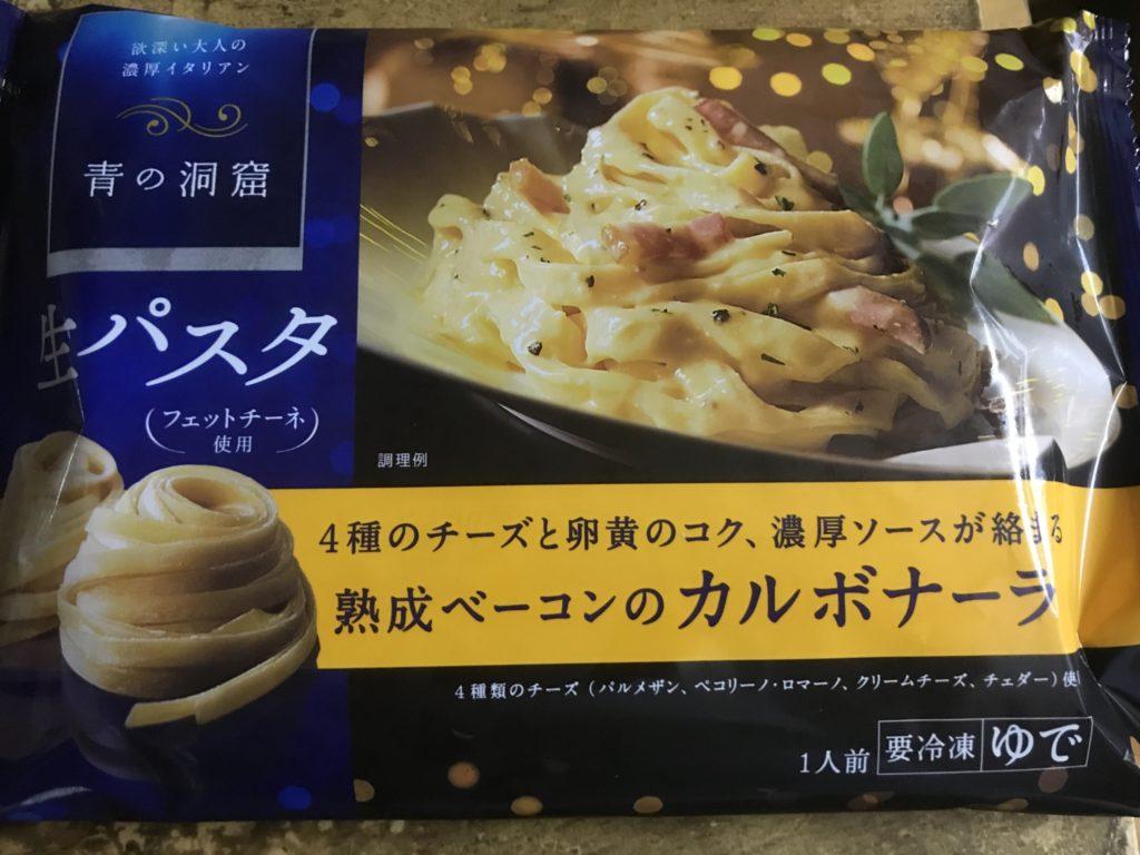 【チーズが超濃厚】青の洞窟の熟成ベーコンのカルボナーラを食べてみた