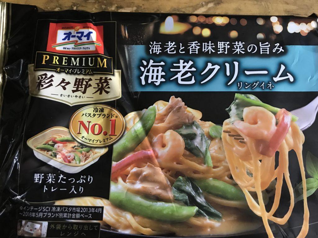 【超具沢山!】オーマイプレミアムの海老クリームリングイネを食べてみた