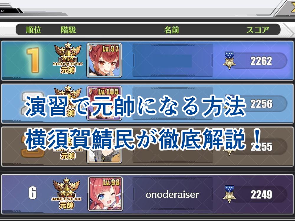 【アズールレーン】誰でも簡単に演習で元帥になる方法を横須賀鯖民が徹底解説!