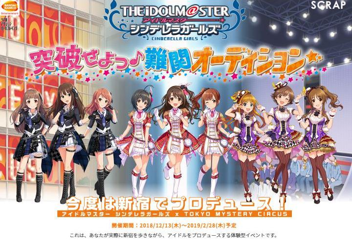【東京ミステリーサーカス】アイドルマスターシンデレラガールズ突破せよ難関オーディションに参加してみた