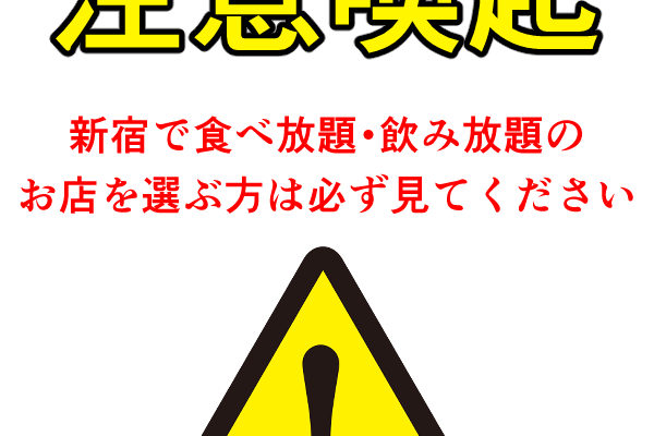 「注意喚起」新宿で食べ放題・飲み放題のお店を選ぶ方は必ず見てください