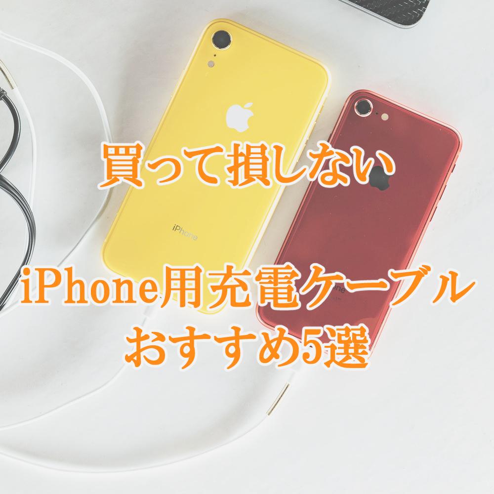 【2019年最新版】買って損しないiPhone用充電ケーブルおすすめ5選