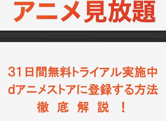 【31日間無料トライアル実施中】dアニメストアに登録する方法徹底解説!