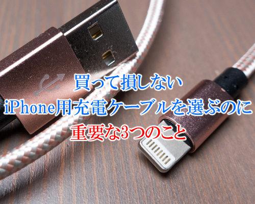 買って損しないiPhone用充電ケーブルを選ぶのに重要な3つのこと