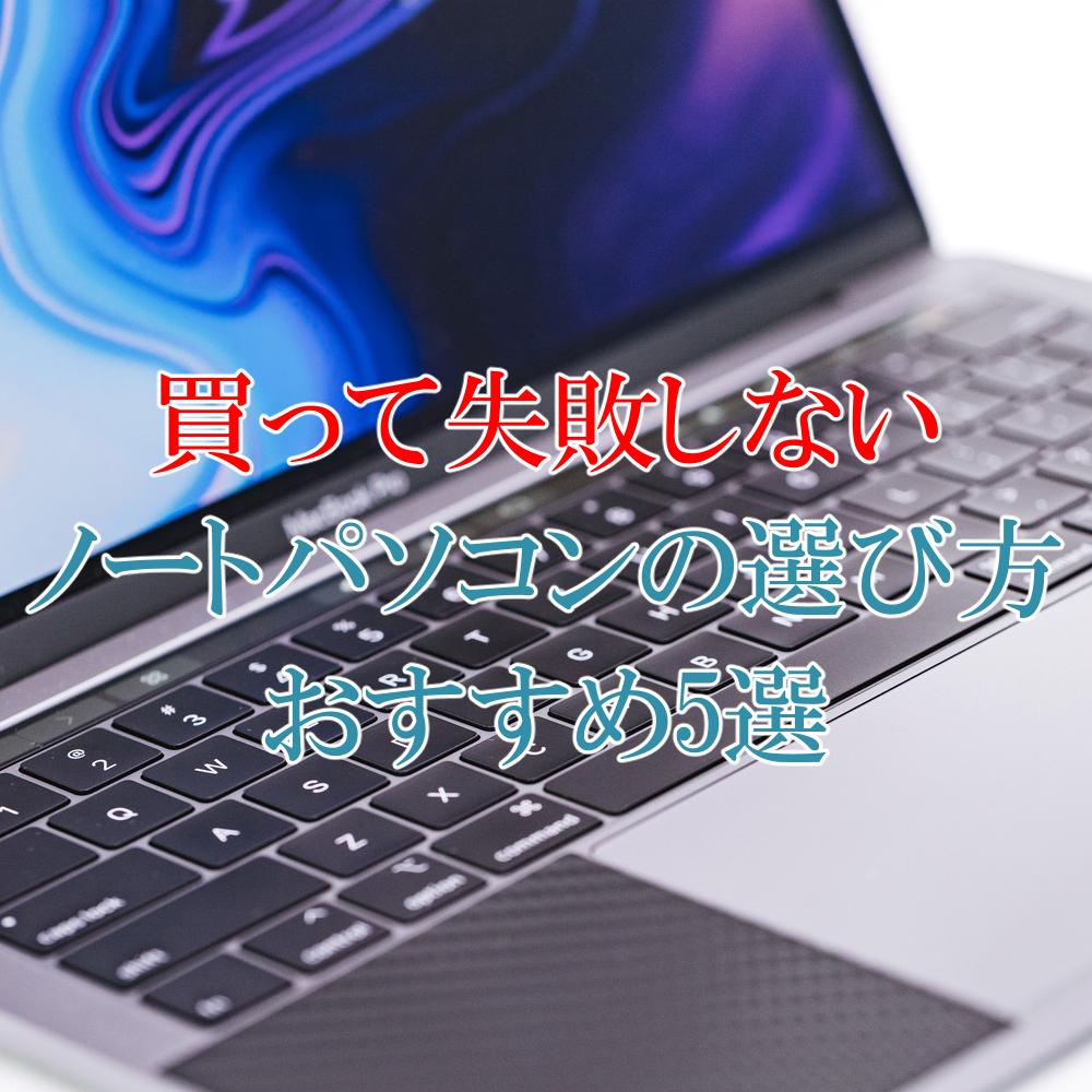 【2019年最新版】買って失敗しないノートパソコンの選び方とおすすめ5選