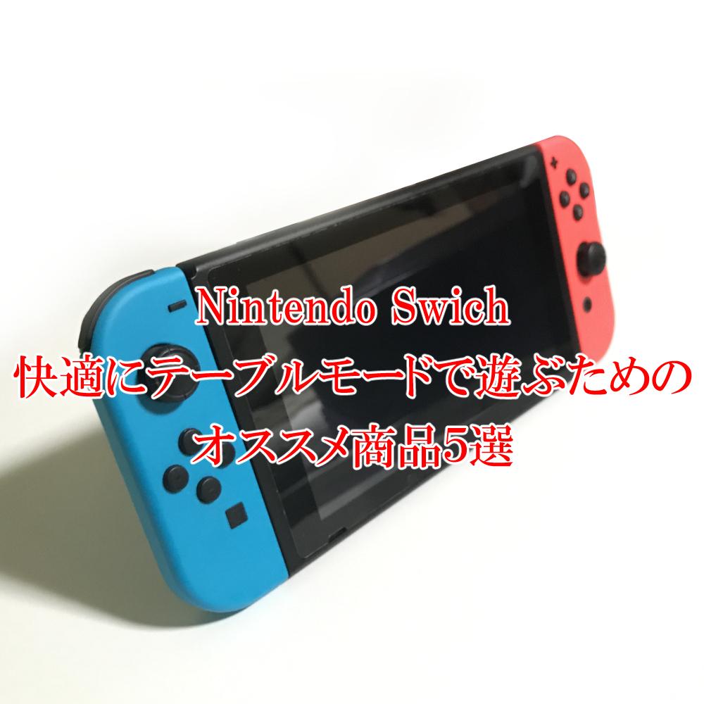 Nintendo Swichで快適にテーブルモードで遊ぶためのオススメ商品5選