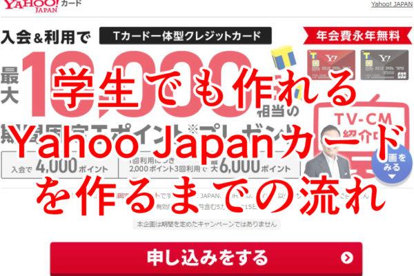 【学生でも作れる】Yahoo! JAPANカードの作り方