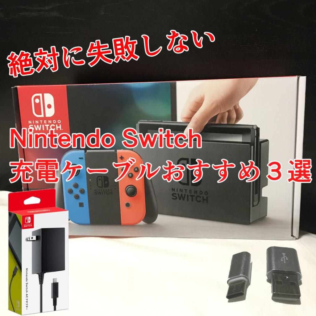 【絶対に失敗しない】Nintendo Switchの充電ケーブルおすすめ3選