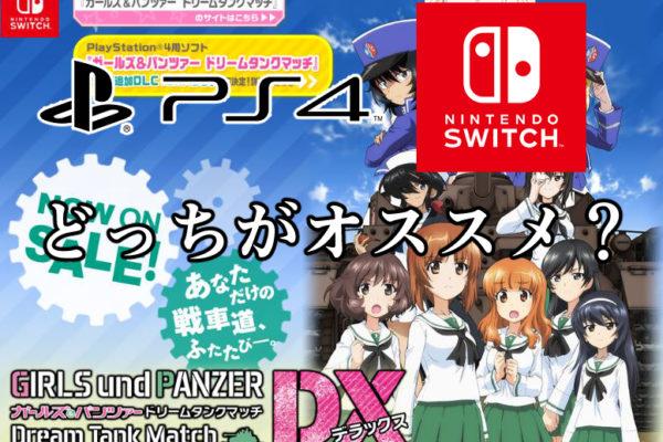 【Switch版 PS4版徹底比較】どっちがオススメ?ガールズ&パンツァードリームタンクマッチDX