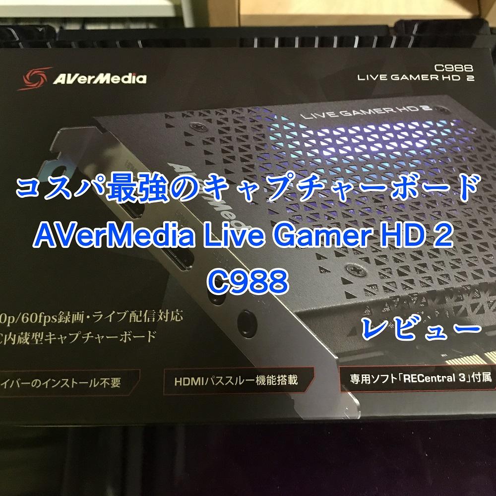 【コスパ最強のキャプチャーボード】AVerMedia Live Gamer HD 2 C988レビュー