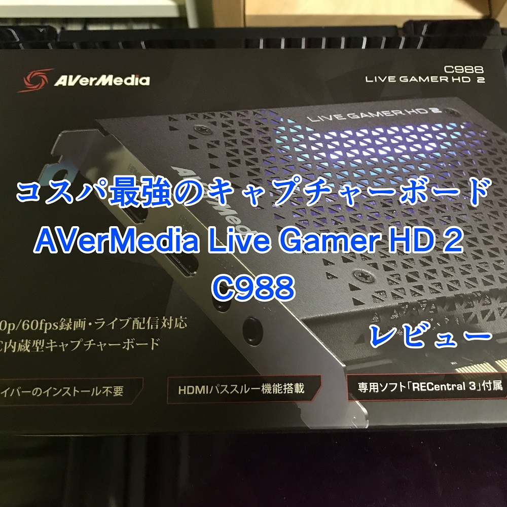 【AVerMedia Live Gamer HD 2 C988レビュー】コスパ最強のキャプチャーボード