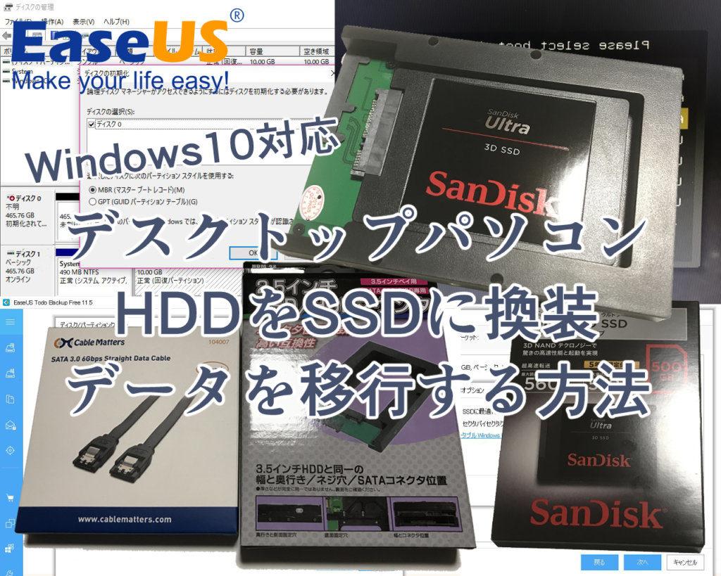 【Windows10対応】デスクトップPCのHDDをSSDに換装・データを移行する方法