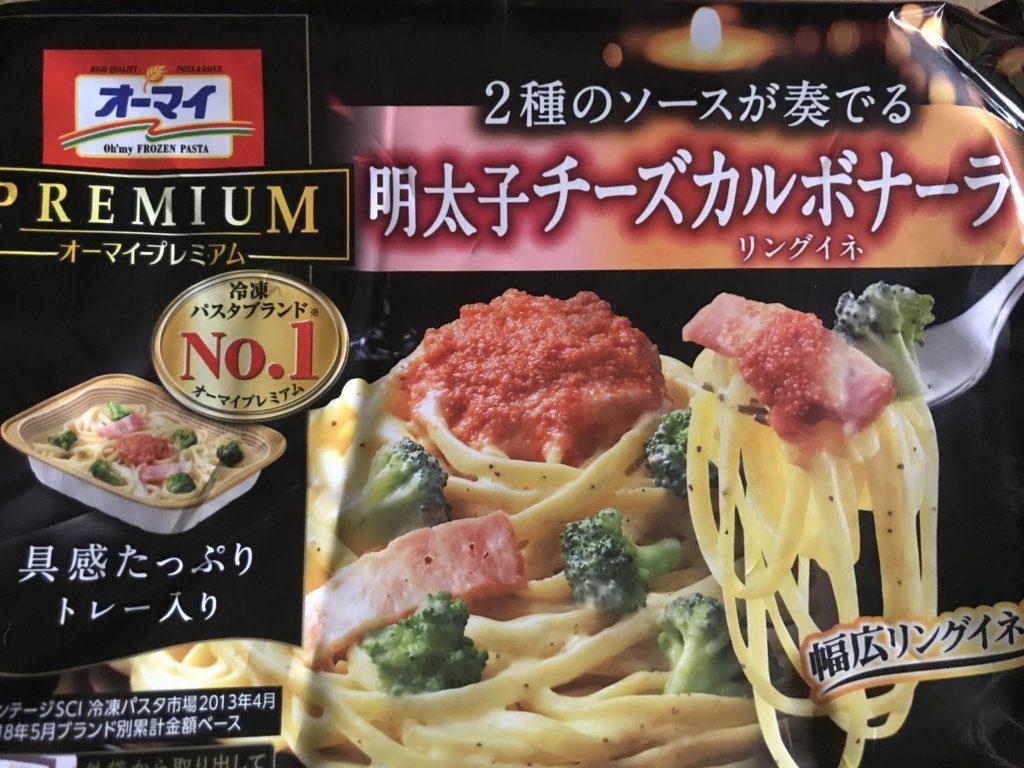 【2種類のソースが絶妙!】オーマイプレミアムの明太子チーズカルボナーラのリングイネを食べてみた