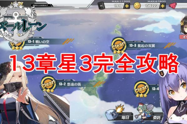 【完全攻略】アズールレーン13章「風雲マリアナ・下」S勝利星3攻略