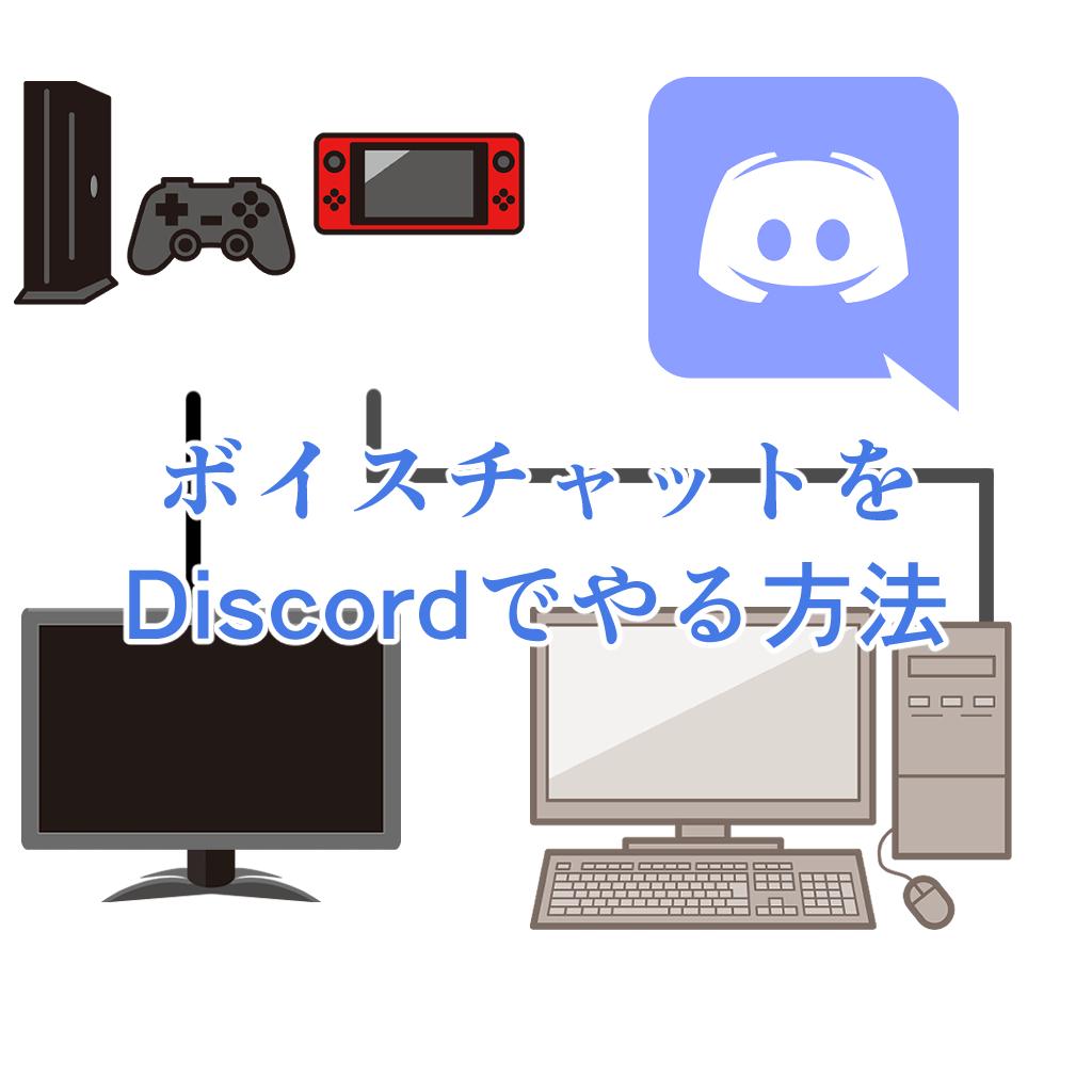 Nintendo Switch PS4のボイスチャットをDiscordでやる方法