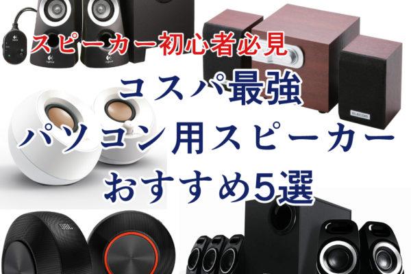 【2019年版】コスパ最強パソコン用スピーカーおすすめ5選