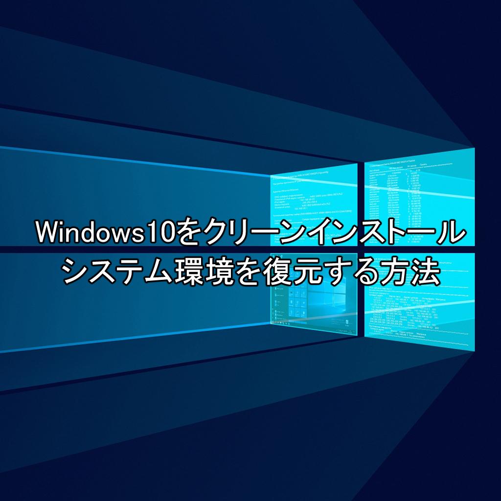 Windows10をクリーンインストールして、元のシステム環境に復元する方法