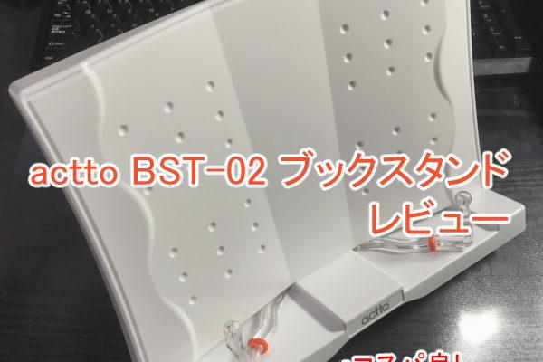 【actto BST-02 ブックスタンド レビュー】コスパが良くて使い勝手も良いからオススメ!