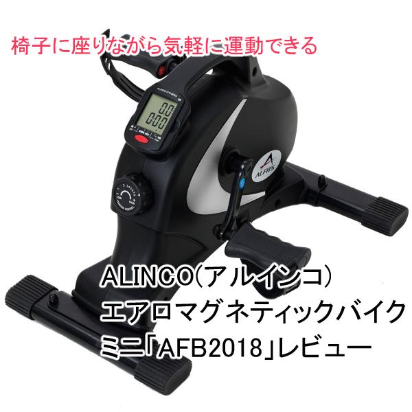 【ALINCO エアロマグネティックバイク ミニ「AFB2018」レビュー】椅子に座りながら気軽に運動できる