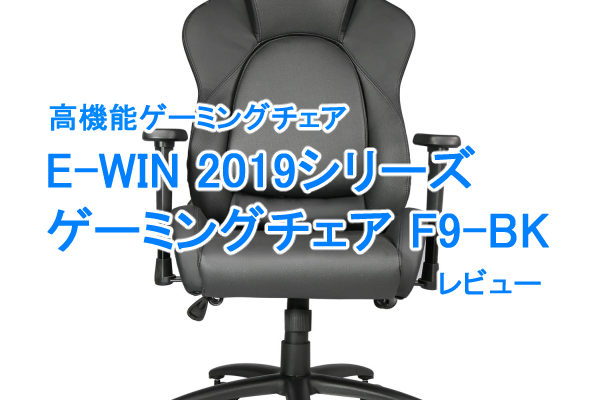 腰痛持ちに最適!高機能ゲーミングチェア『E-WIN 2019シリーズ ゲーミングチェア F9-BK』レビュー
