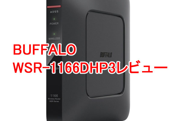 【BUFFALO WSR-1166DHP3レビュー】1人暮らし・1人部屋にオススメのWiFi無線LANルーター