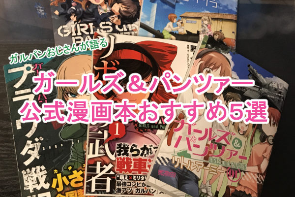 【ガルパンおじさんが語る】ガールズ&パンツァー公式漫画本おすすめ5選