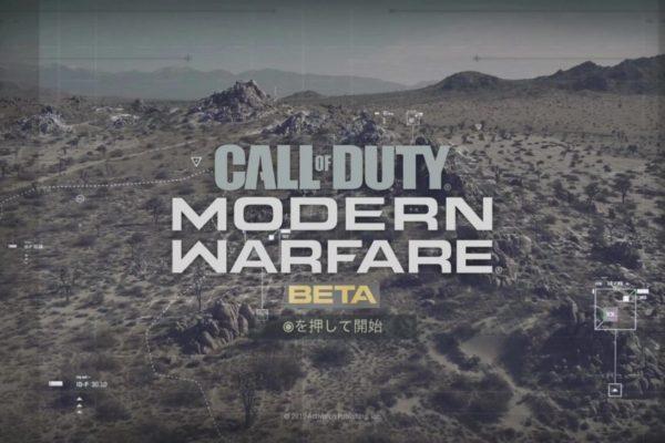 【最新作】Call of Duty: Modern Warfareは購入するべき?初心者でも楽しめる?【ゲームレビュー】