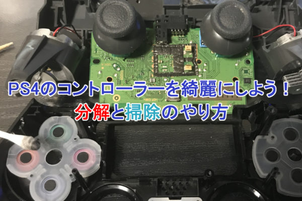 PS4のコントローラーを綺麗にしよう!分解と掃除のやり方
