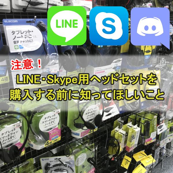 【注意】LINE・Skype用ヘッドセットを購入する前に知ってほしいこと
