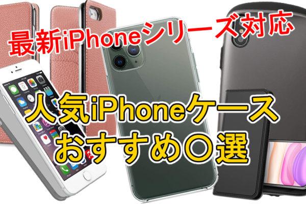 【iPhone11シリーズ対応】人気iPhoneケースおすすめ5選