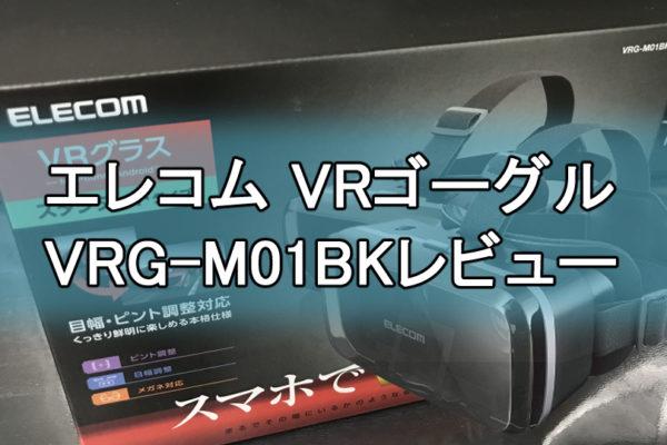 【エレコム VRゴーグル VRG-M01BKレビュー】初心者にオススメのVRゴーグル