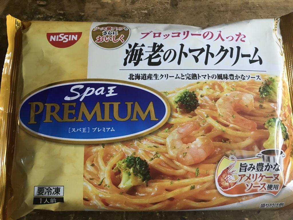 【冷凍パスタレビュー】スパ王プレミアム ブロッコリーの入った海老のトマトクリームを食べてみた