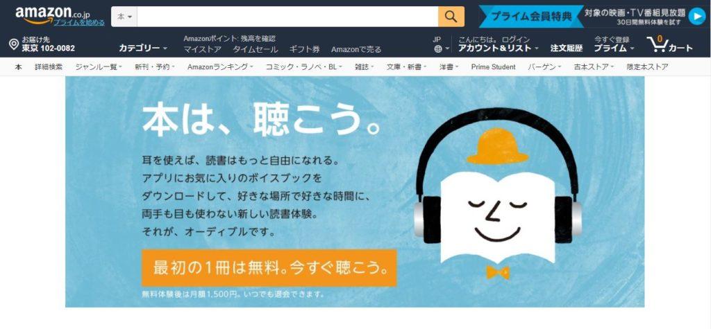 【本は、聴こう。】Amazon Audibleとは?・登録方法・使い方・退会方法について