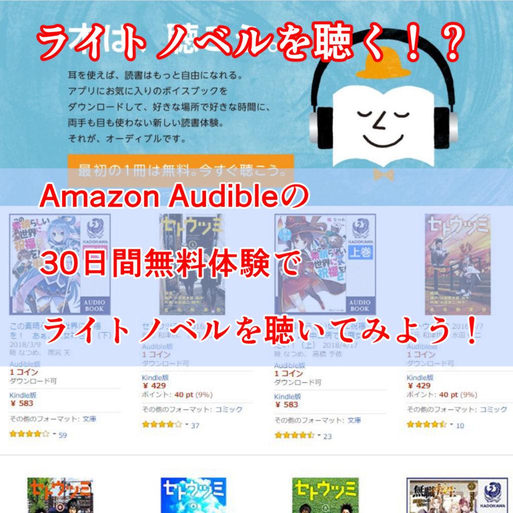 【ラノベを聴く!?】Amazon Audibleの30日間無料体験でライトノベルを聴いてみよう!