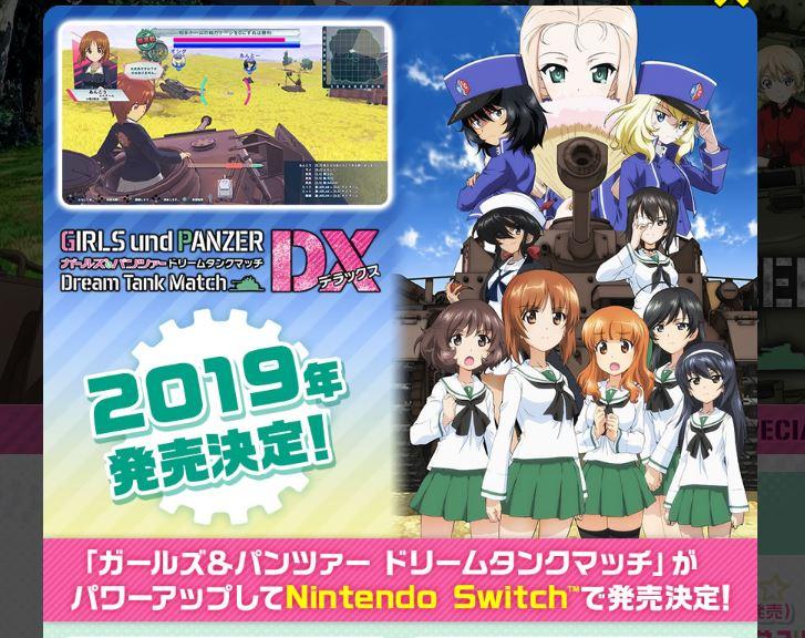 【プチ炎上】Nintendo Switch版ガールズ&パンツァー ドリームタンクマッチDXについて