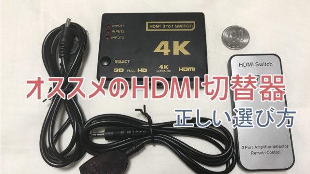 【2020年版】買って損しないオススメのHDMI切替器の紹介と正しい選び方
