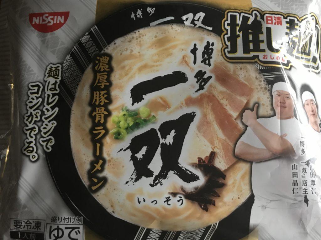 【冷凍ラーメンレビュー】日清推し麺!博多一双(豚骨ラーメン)を食べてみた