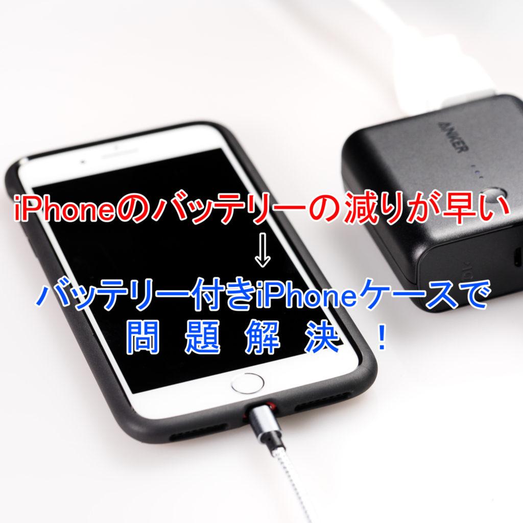 iPhoneのバッテリーの減りが早い→バッテリー付きiPhoneケースで問題解決!