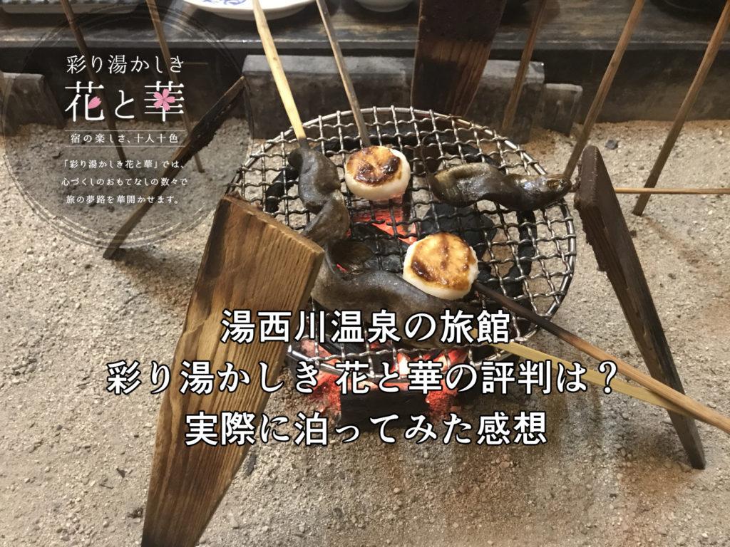 湯西川温泉の旅館『彩り湯かしき 花と華』の評判は?実際に泊ってみた感想