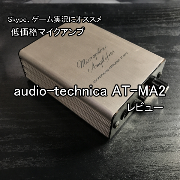 【audio-technica AT-MA2レビュー】低価格のマイクアンプで一番オススメ!