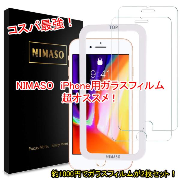 【コスパ最強】NIMASOのiPhone用ガラスフィルムが超オススメ!実際に使ってみた