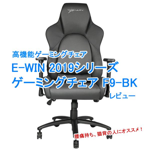 【E-WIN F9-BKレビュー】腰痛持ちに最適の高機能ゲーミングチェア