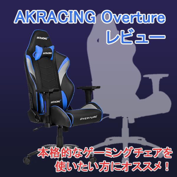 【AKRACING Overtureレビュー】王道かつ本格的なゲーミングチェアを使いたい方にオススメ!