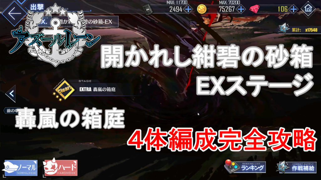 【完全攻略】アズールレーン:開かれし紺碧の砂箱 EX4体編成攻略法とSPステージ星3攻略法